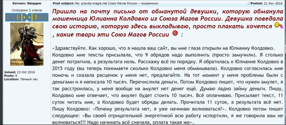 Юлианна Колдовко - мошенница Союза магов России 1.png