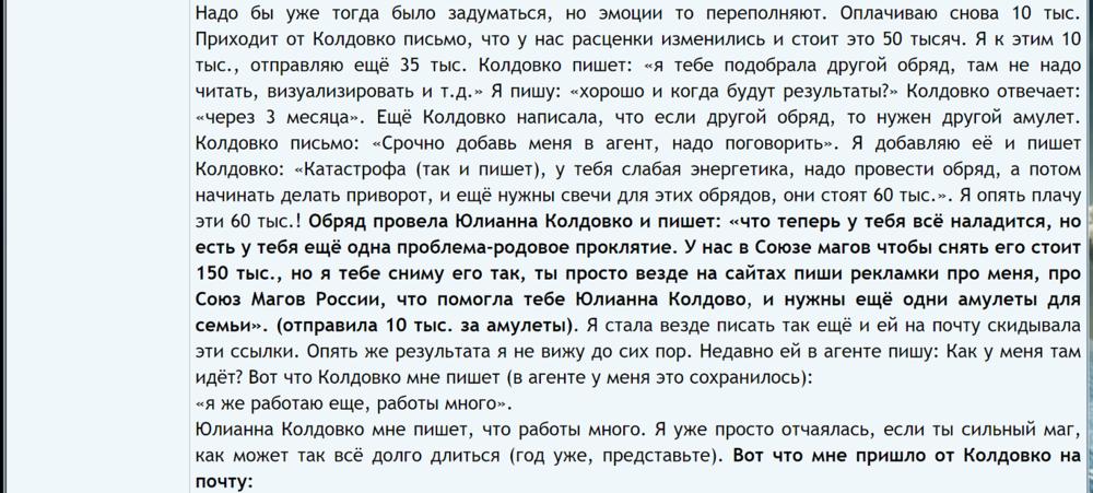 Юлианна Колдовко - мошенница Союза магов России 2.png