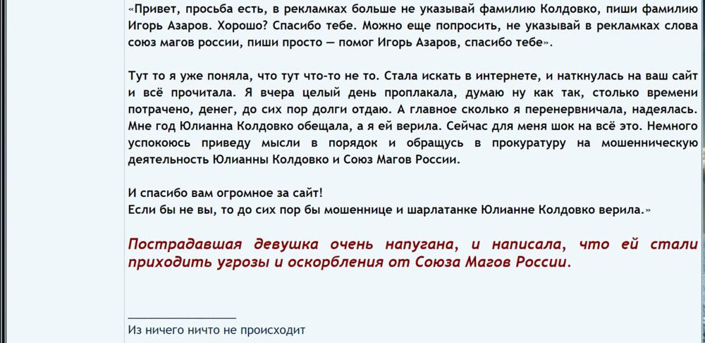 Юлианна Колдовко - мошенница Союза магов России 3.png