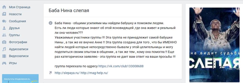 Ясновидящая Нина Владимировна - мошенница из Киева в Контакте.png
