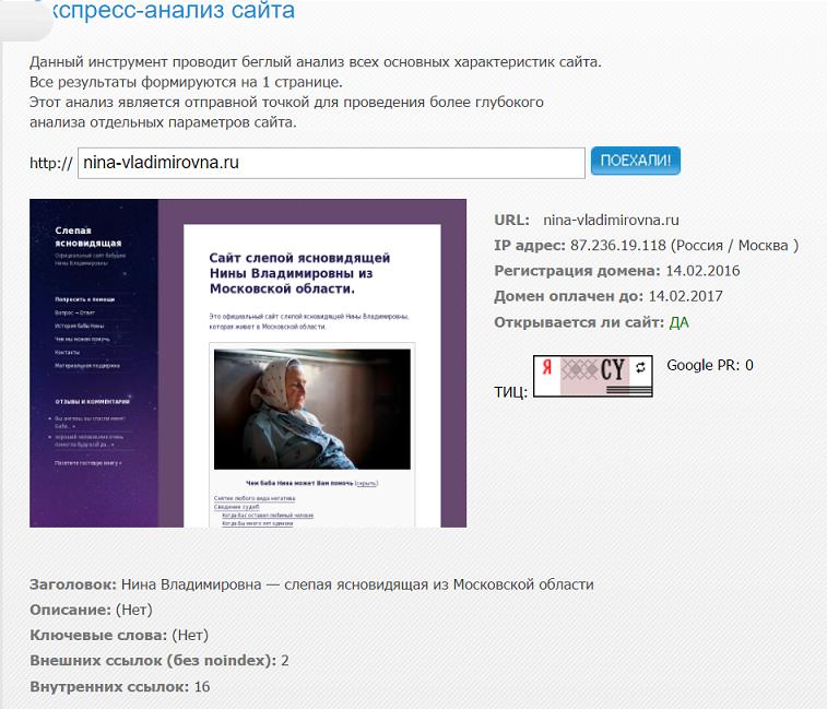 Ясновидящая Нина Владимировна - мошенница из Киева, анализ сайта 1.png
