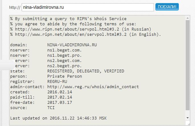 Ясновидящая Нина Владимировна - мошенница из Киева, домен.png