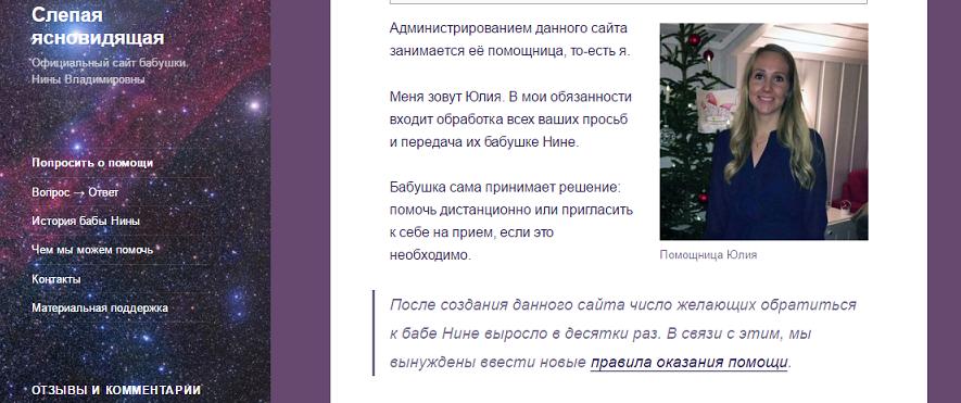 Ясновидящая Нина Владимировна - мошенница из Киева, сайт 3.png