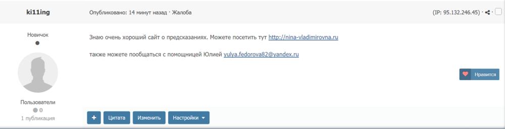 Ясновидящая Нина Владимировна - мошенница из Киева, скриншот.png