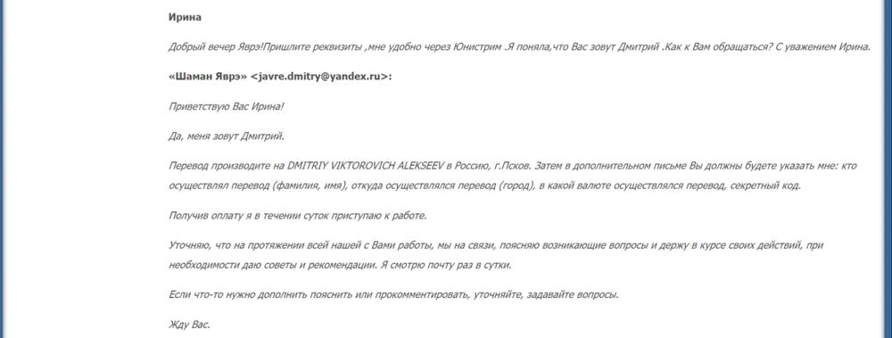 Шаман Яврэ - шарлатан и мошенник из Киева, переписка 3.png