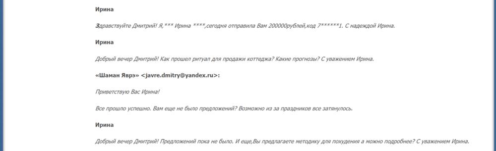 Шаман Яврэ - шарлатан и мошенник из Киева, переписка 4.png