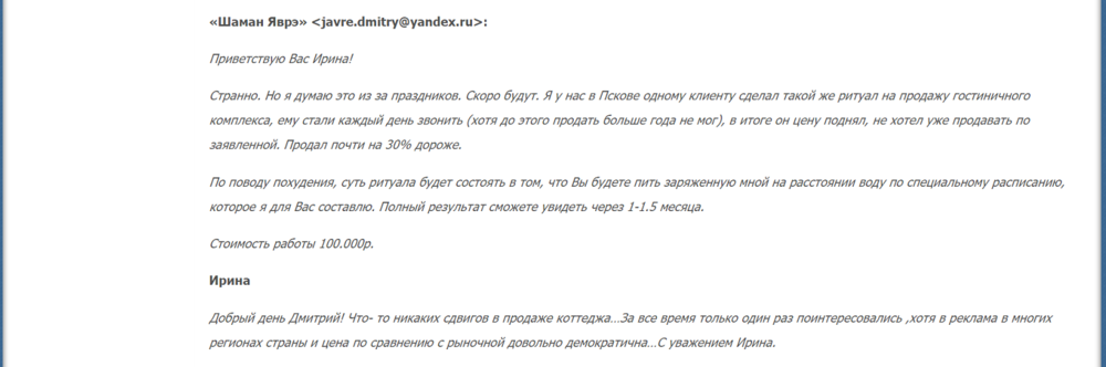 Шаман Яврэ - шарлатан и мошенник из Киева, переписка 5.png