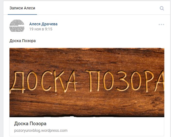 Бредни сумасшедшей Драчевой Алеси Владимировны (Аниксун) в контакте.png