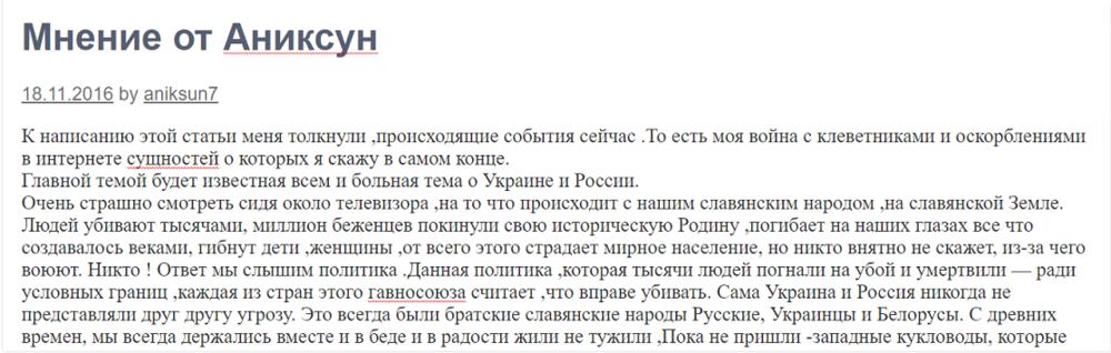 Драчева А. В. (Аниксун) - бандеровская проститутка 1.png