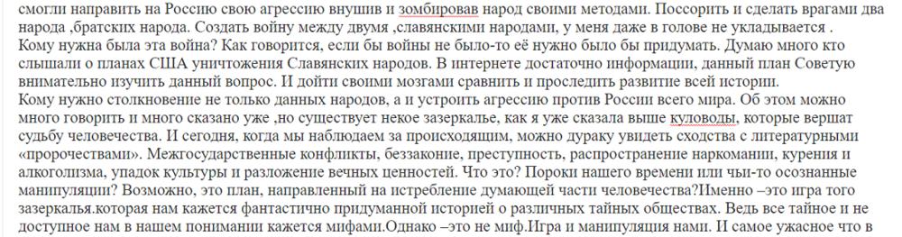 Драчева А. В. (Аниксун) - бандеровская проститутка 2.png
