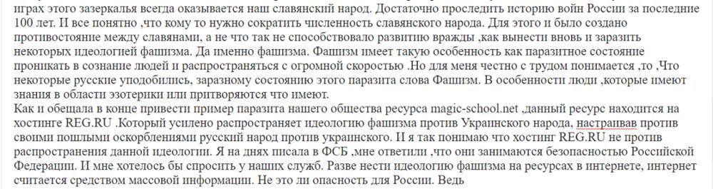 Драчева А. В. (Аниксун) - бандеровская проститутка 3.png