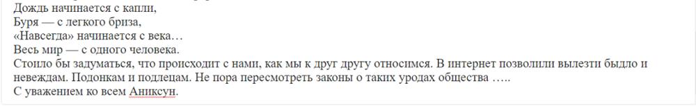 Драчева А. В. (Аниксун) - бандеровская проститутка 4.png
