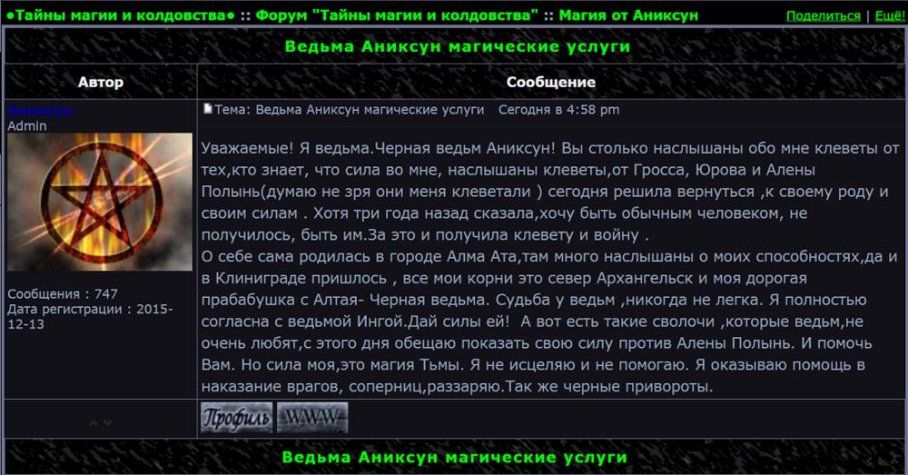 demetra.forum2x2.ru - мошенники и шарлатаны.png