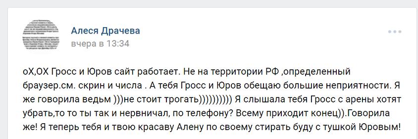Шизофрения Аниксун-Драчевой А. В..png