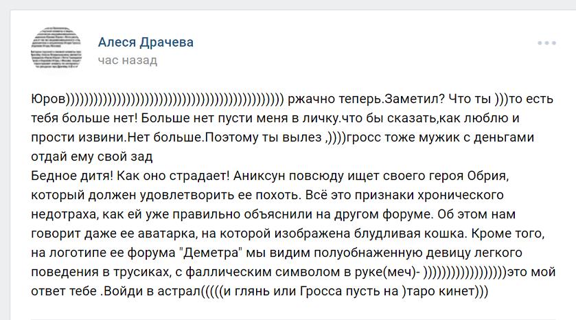 demetra.forum2x2.ru - шизофреничка Аниксун-Драчева.png