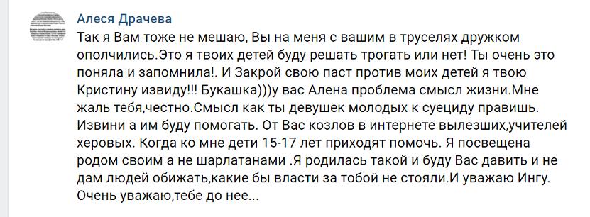demetra.forum2x2.ru - шизофреничка Аниксун-Драчева 1.png