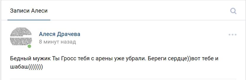 demetra.forum2x2.ru - шизофреничка Аниксун-Драчева 2.png
