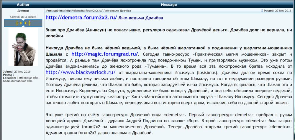 demetra.forum2x2.ru - мошенники, отзывы 1.png