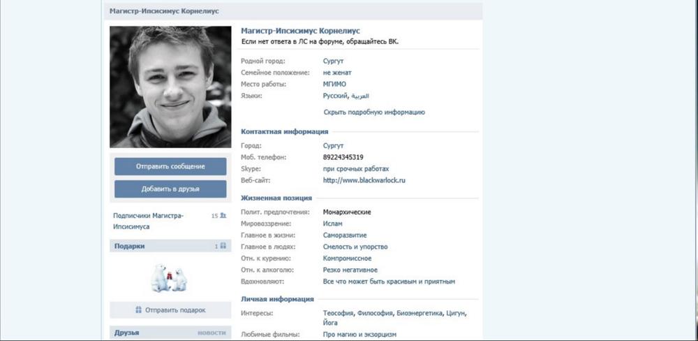 demetra.forum2x2.ru - мошенники, отзывы 2.png