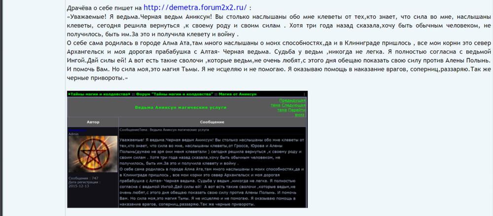 demetra.forum2x2.ru - мошенники, отзывы 3.png
