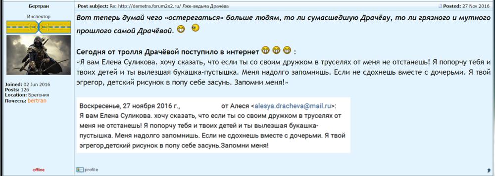 demetra.forum2x2.ru - мошенники, отзывы 4.png