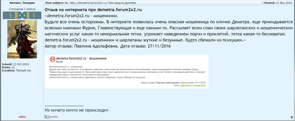 demetra.forum2x2.ru - мошенники, отзывы 5.png