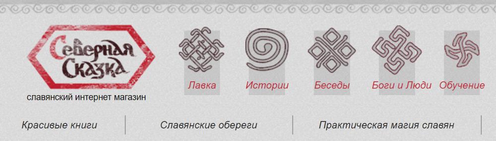 northernfable.ru - наши друзья и партнеры.png
