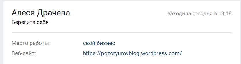 Бесноватая ведьма мошенница Аниксун (Драчева А. В.) и ее бизнес по клевете.png