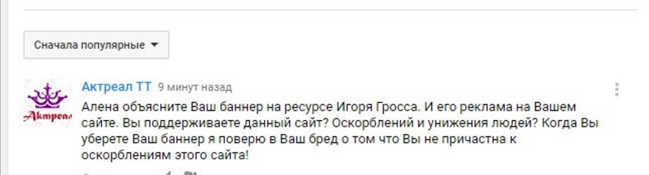 Бесноватая ведьма мошенница Аниксун (Драчева А. В.) бредит.png