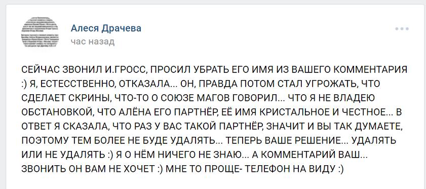 Шизофрения алкоголички Аниксун-Драчевой А. В. 2.png