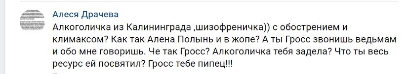 Шизофрения алкоголички Аниксун-Драчевой А. В. 6.png