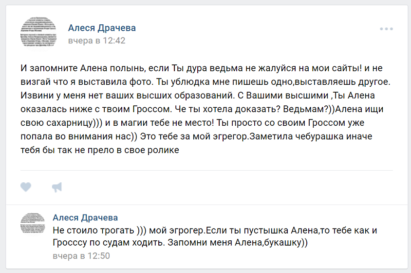 Шизофрения алкоголички Аниксун-Драчевой А. В. 8.png