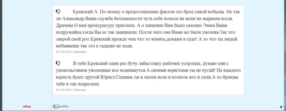 Аниксун-Драчева - воровка шоколадных батончиков 2.png