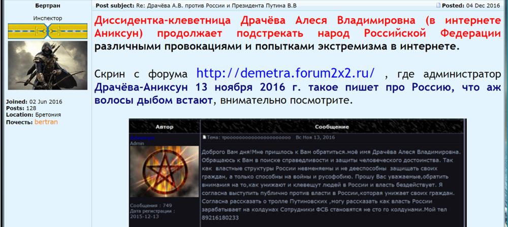 Аниксун-Драчева А. В. - диссидентка-клеветница 1.png
