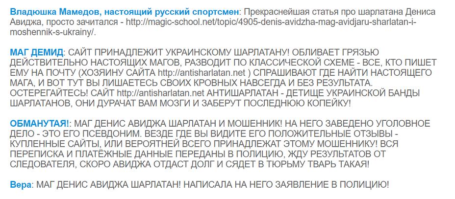 Денис Авиджа - шарлатан и мошенник, отзывы 2.png
