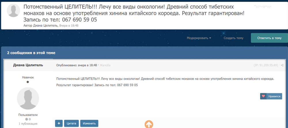 Целительница Диана - мошенница с Украины 3.png