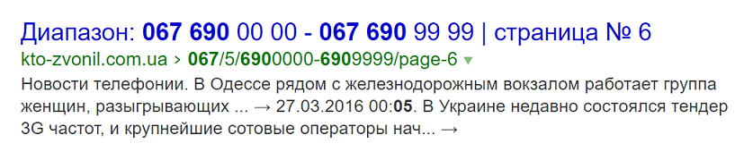 067 690 59 05 - мошенница Диана с Украины.png