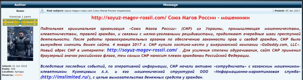 soyuz-magov-rossii.com - мошенники Украины, отзывы.png