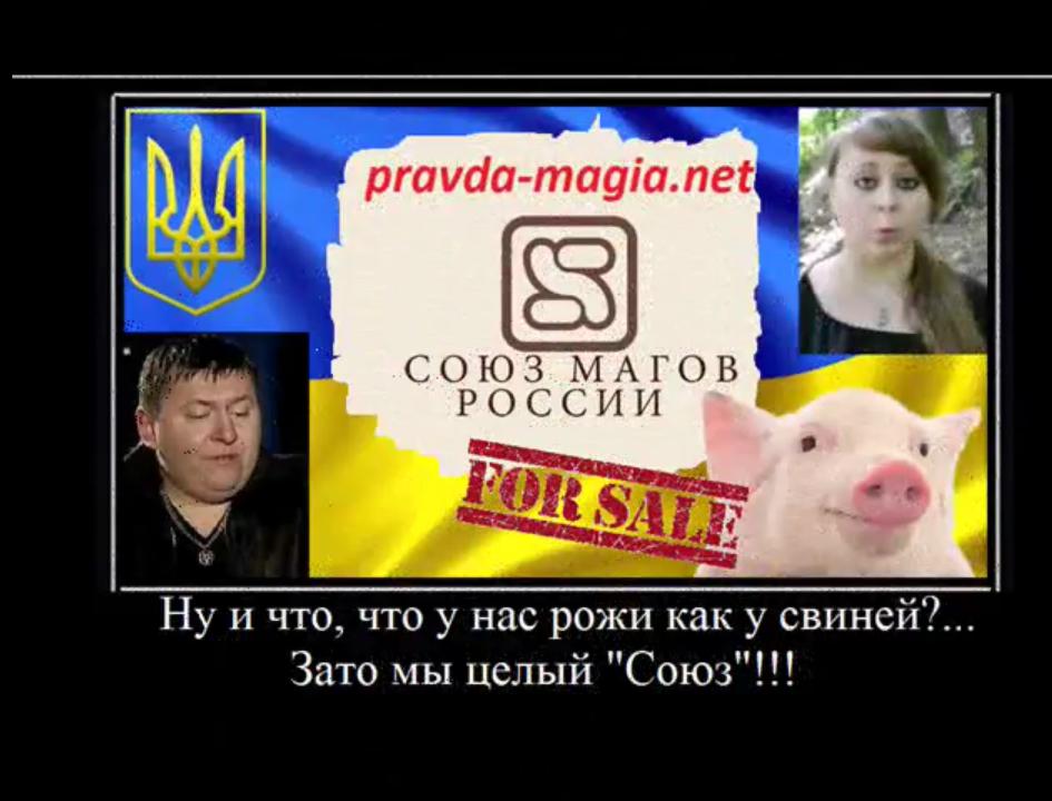 Союз магов России - свиные рожи хохляцкие.png