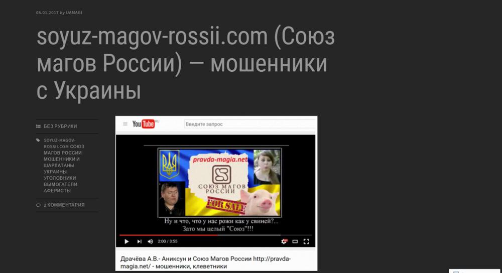 soyuz-magov-rossii.com - мошенники и шарлатаны Украины, отзывы 2.png