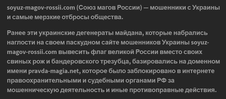 soyuz-magov-rossii.com - мошенники и шарлатаны Украины 3.png