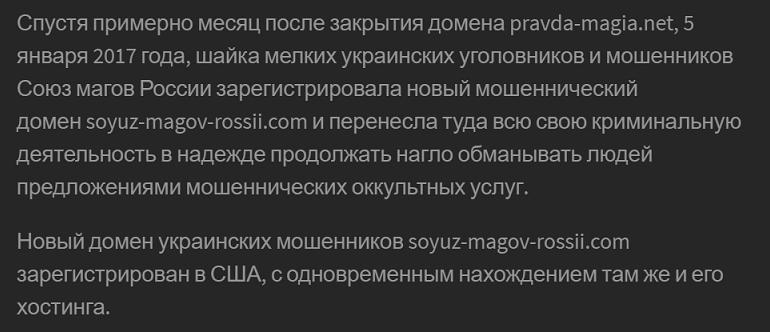 soyuz-magov-rossii.com - мошенники и шарлатаны Украины 4.png