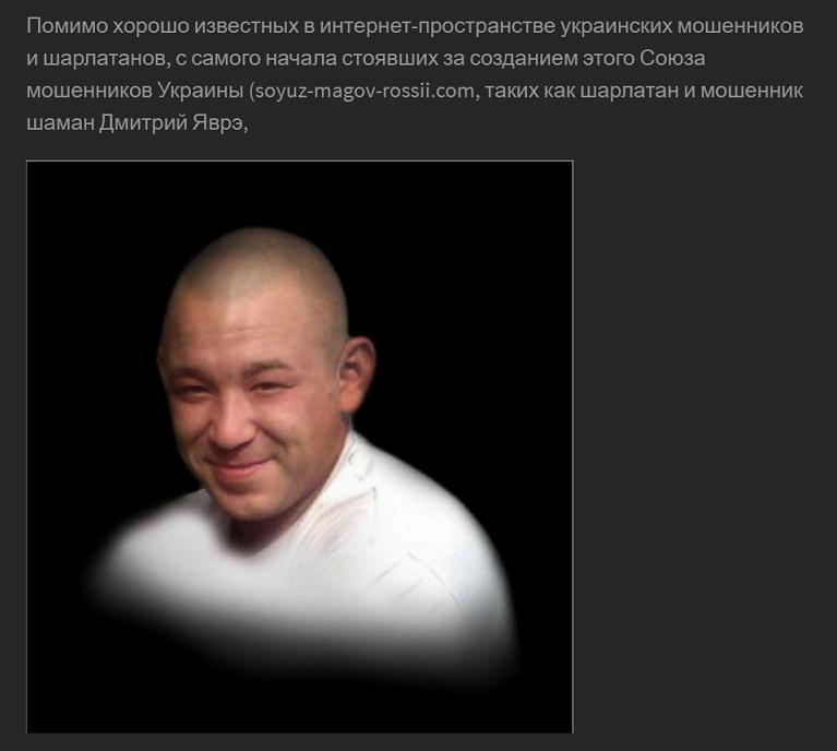 soyuz-magov-rossii.com - мошенники и шарлатаны Украины 5.png