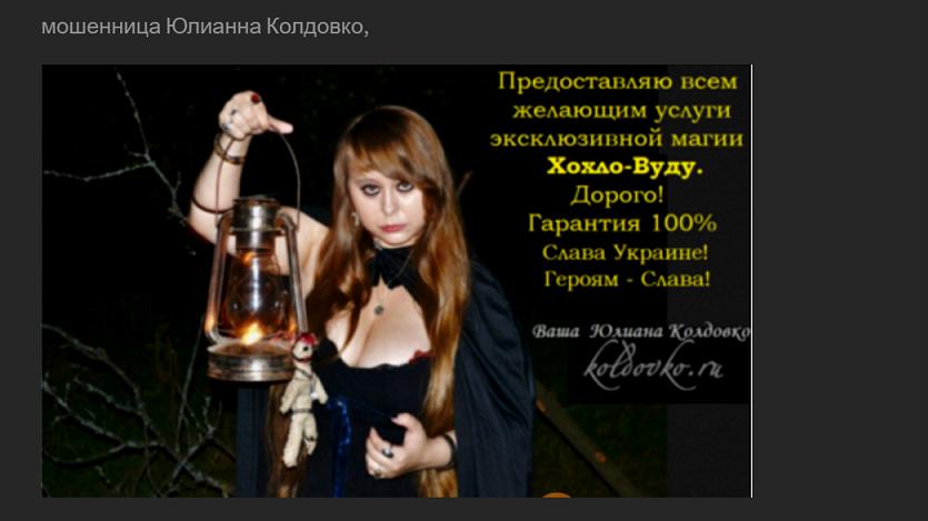 soyuz-magov-rossii.com - мошенники и шарлатаны Украины 6.png