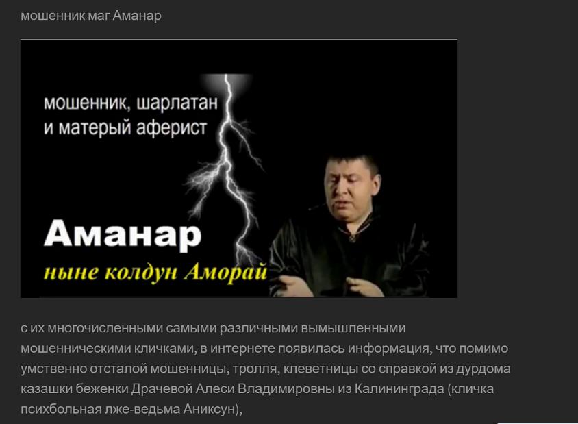 soyuz-magov-rossii.com - мошенники и шарлатаны Украины 7.png