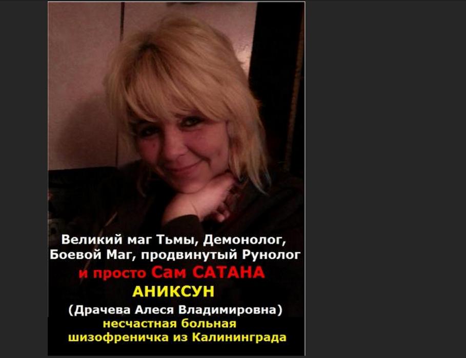 soyuz-magov-rossii.com - мошенники и шарлатаны Украины 8.png