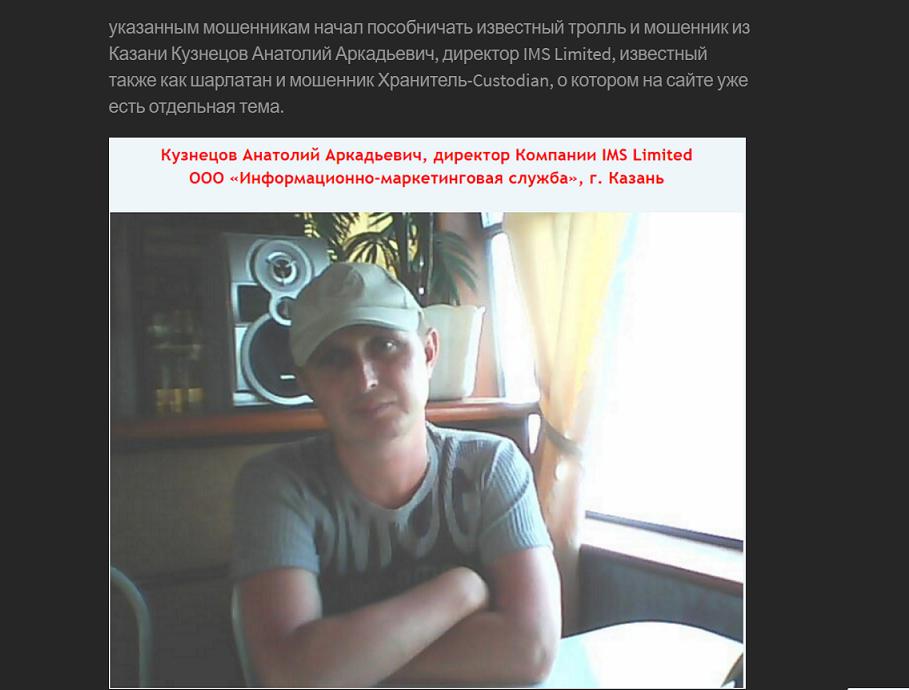 soyuz-magov-rossii.com - мошенники и шарлатаны Украины 9.png