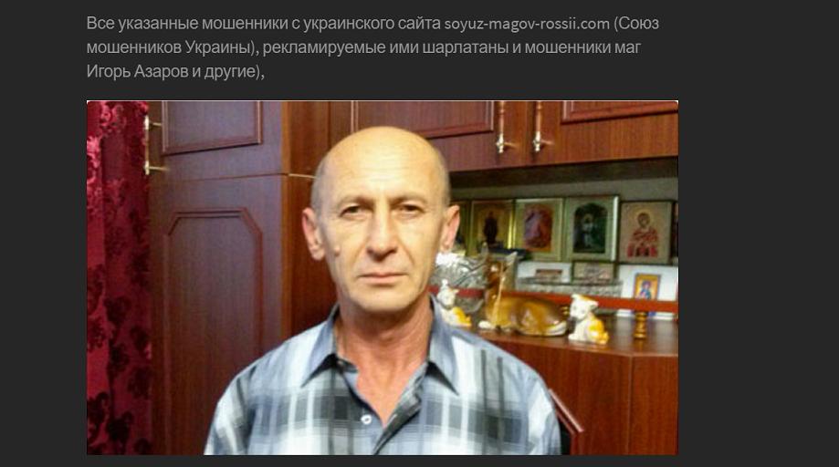 soyuz-magov-rossii.com - мошенники и шарлатаны Украины 10.png
