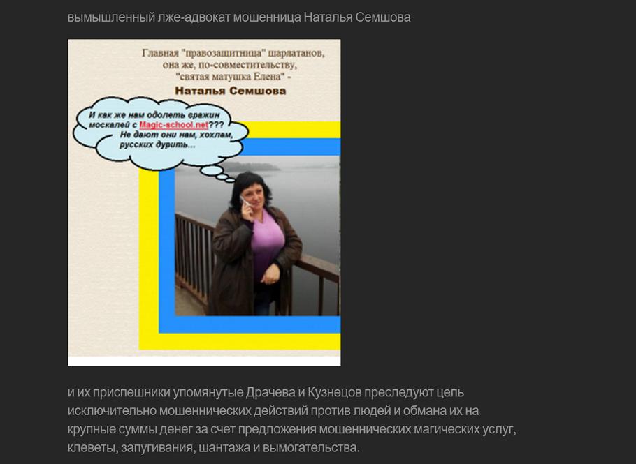 soyuz-magov-rossii.com - мошенники и шарлатаны Украины 11.png