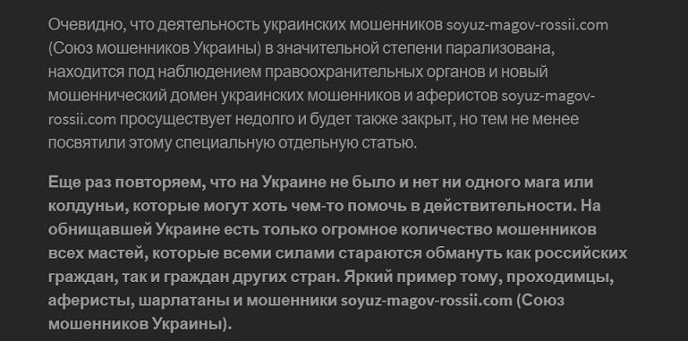 soyuz-magov-rossii.com - мошенники и шарлатаны Украины 12.png